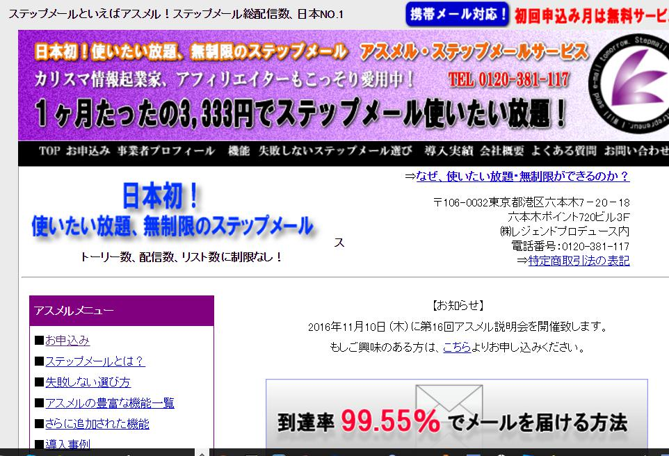 %e3%82%a2%e3%82%b9%e3%83%a1%e3%83%ab%e5%88%9d%e6%9c%9f%e7%94%bb%e9%9d%a2